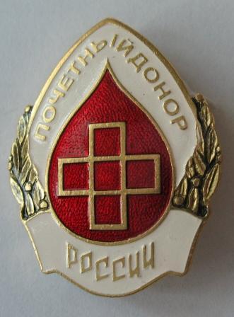 льготы для лиц награжденных знаком почетный донор россии